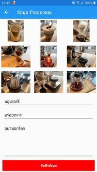 AmJoin -แอมจอย หาเพื่อนกิน ณ ร้านค้าที่ปลอดภัย100% screenshot 8
