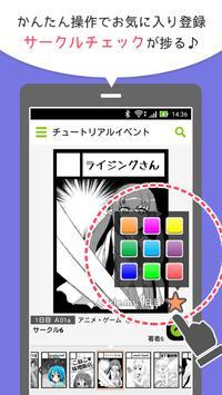 コミケカタログ screenshot 1