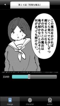ラッキーボーイ3(無料漫画) screenshot 4