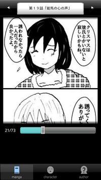 ラッキーボーイ3(無料漫画) screenshot 1