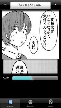 ラッキーボーイ3(無料漫画) screenshot 2
