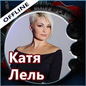 Катя Лель песни и тексты, без интернета icon