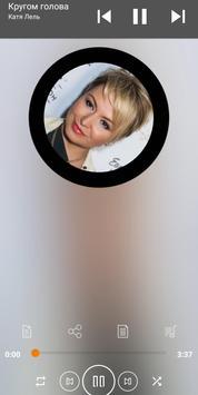 Катя Лель песни и тексты, без интернета screenshot 4