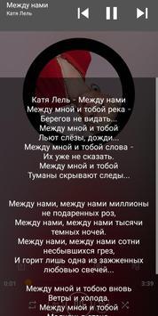 Катя Лель песни и тексты, без интернета screenshot 5