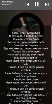 Катя Лель песни и тексты, без интернета screenshot 6