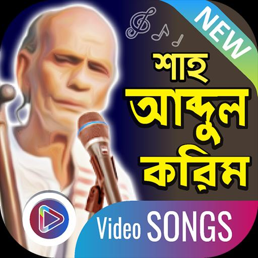 baul shah abdul karim mp3 songs free download