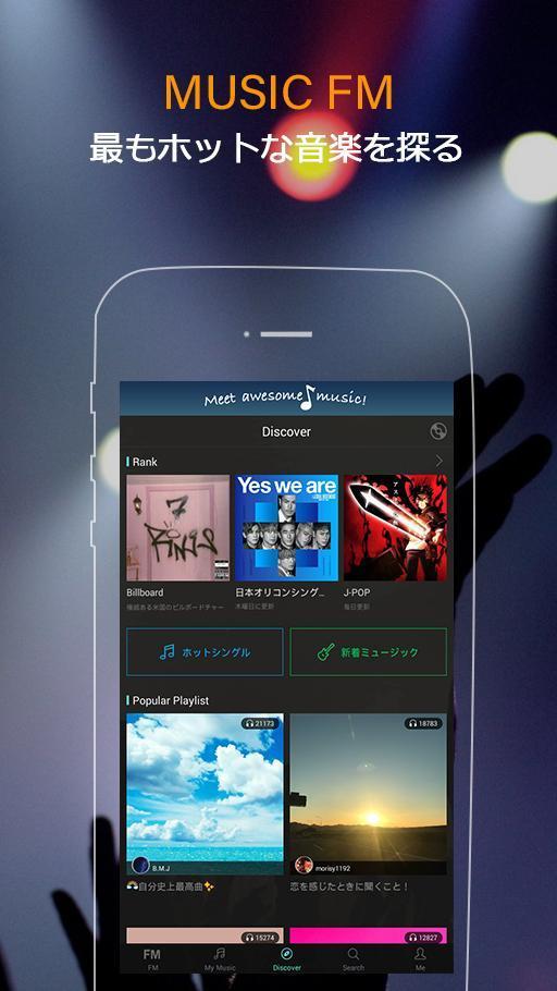 ミュージック fm 公式 サイト 最新J-POP音楽が聴き放題「MUSIC