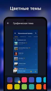 Музыкальный плеер - MP3 плеер скриншот 3