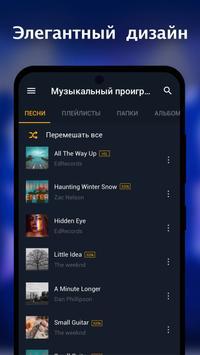 Музыкальный плеер - MP3 плеер скриншот 1