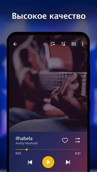 Музыкальный плеер - MP3 плеер скриншот 2
