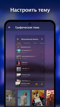 Музыкальный плеер - MP3 плеер скриншот 4