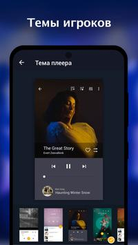 Музыкальный плеер - MP3 плеер скриншот 6