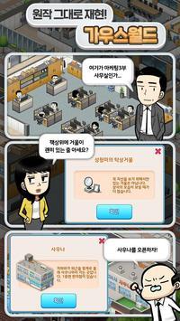 가우스전자 with NAVER WEBTOON screenshot 2