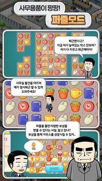 가우스전자 with NAVER WEBTOON screenshot 3