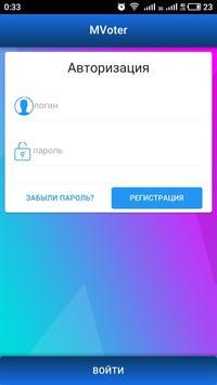 MVoter screenshot 1