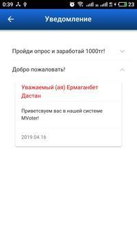 MVoter screenshot 6
