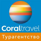 Корал Тревел Турагентство ООО «Турмаркет» icon