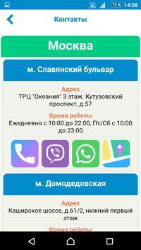 Корал Тревел Турагентство ООО «Турмаркет» screenshot 4
