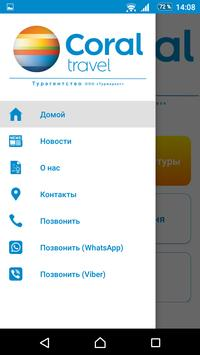 Корал Тревел Турагентство ООО «Турмаркет» screenshot 5