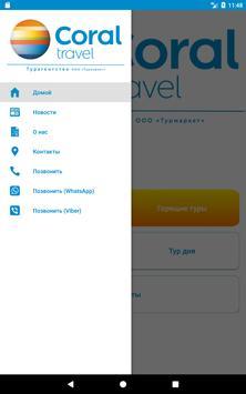 Корал Тревел Турагентство ООО «Турмаркет» screenshot 7