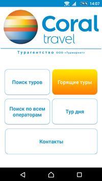 Корал Тревел Турагентство ООО «Турмаркет» poster