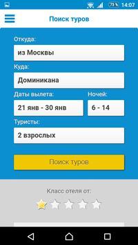 Корал Тревел Турагентство ООО «Турмаркет» screenshot 1