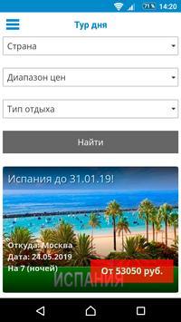 Корал Тревел Турагентство ООО «Турмаркет» screenshot 3