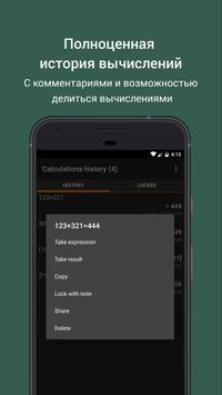 Mobi Калькулятор PRO screenshot 5