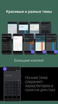 Mobi Калькулятор PRO screenshot 2