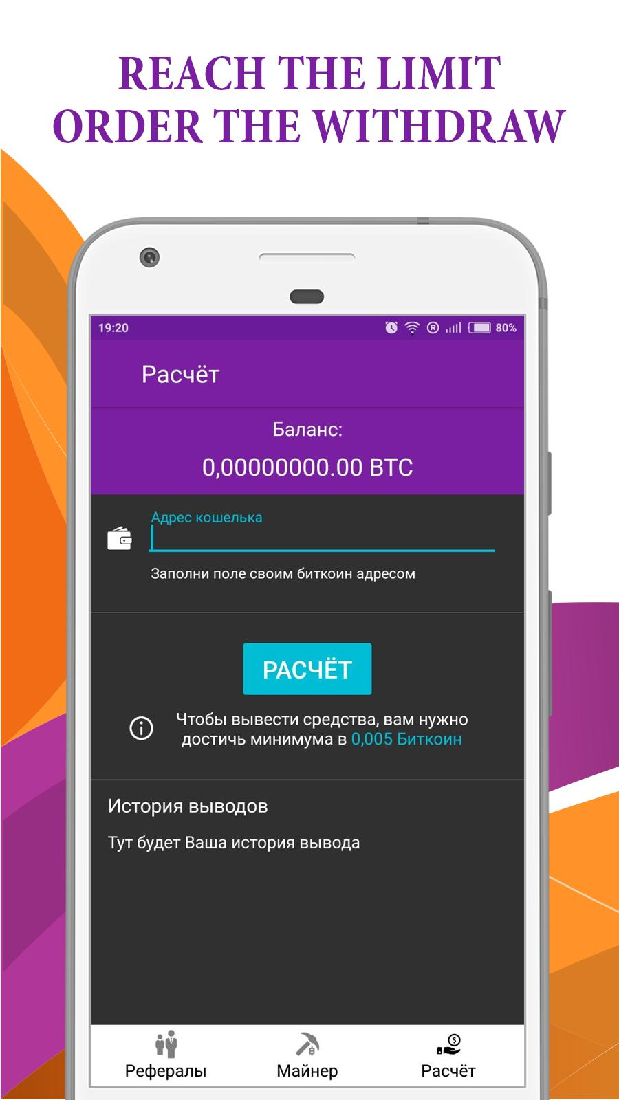 Server Bitcoin Miner for Android - APK Download