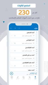 MP3 Quran - القران الكريم poster