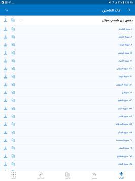 MP3 Quran - القران الكريم screenshot 14