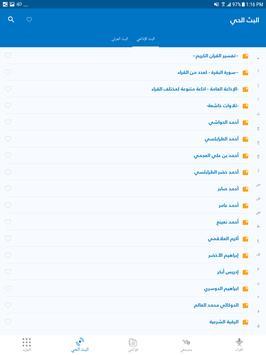 MP3 Quran - القران الكريم screenshot 10