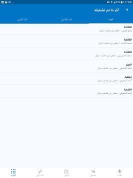 MP3 Quran - القران الكريم screenshot 13