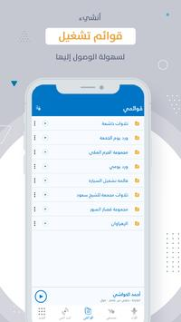 MP3 Quran - القران الكريم screenshot 1