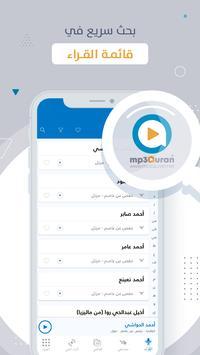 MP3 Quran - القران الكريم screenshot 2