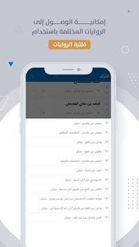 MP3 Quran - القران الكريم screenshot 3