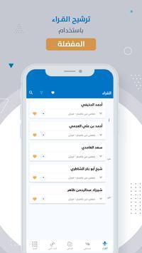 MP3 Quran - القران الكريم screenshot 4