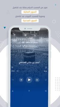 MP3 Quran - القران الكريم screenshot 6
