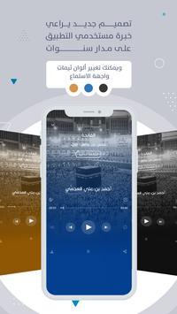 MP3 Quran - القران الكريم screenshot 7