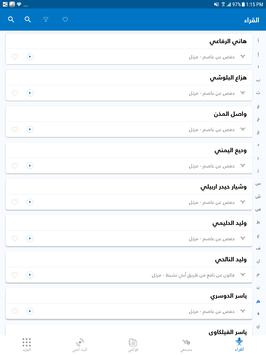 MP3 Quran - القران الكريم screenshot 8