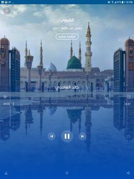 MP3 Quran - القران الكريم screenshot 9