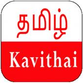 Tamil Kavithaigal icon