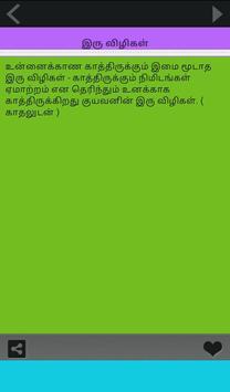 Tamil Kavithaigal screenshot 3