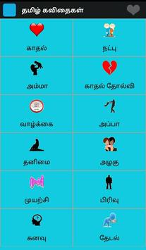 Tamil Kavithaigal poster