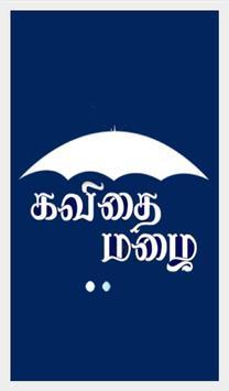 Tamil Kavithaigal screenshot 1