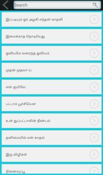 Tamil Kavithaigal screenshot 2