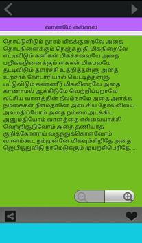 Tamil Kavithaigal screenshot 4