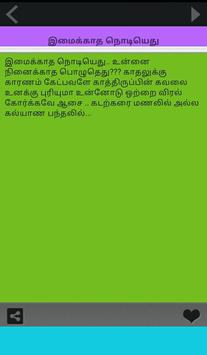 Tamil Kavithaigal screenshot 5