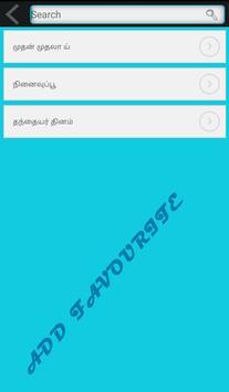 Tamil Kavithaigal screenshot 6